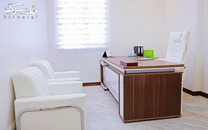 تزریق بوتاکس مسپورت در مطب دکتر قنبرپور