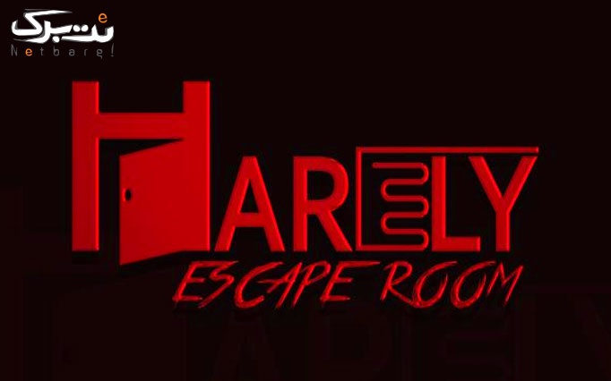 بازی اتاق فرار در مجموعه هارلی