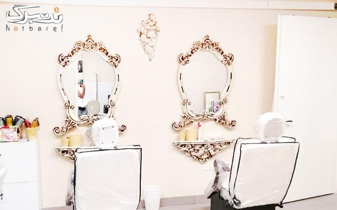 خدمات زیبایی مژه و ابرو در آرایشگاه رومینا