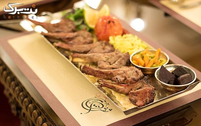 منو باز غذایی در رستوران لوکس نقش جهان
