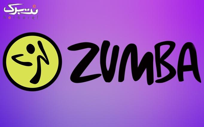زومبا پیشرفته در باشگاه ورزشی زرین (ویژه بانوان)