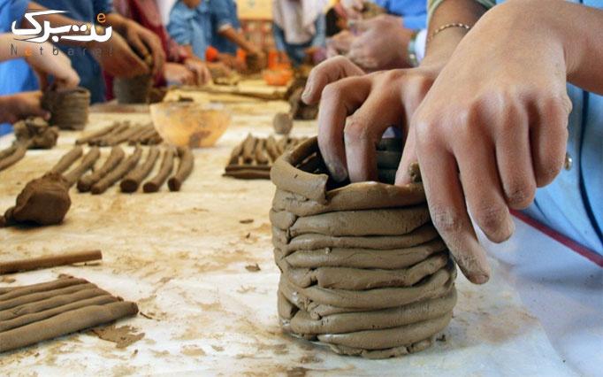 کارگاه سفالگری ویژه کودک در مهد آذین