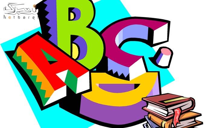 آموزش زبان انگلیسی ویژه کودکان در آموزشگاه فرادانش