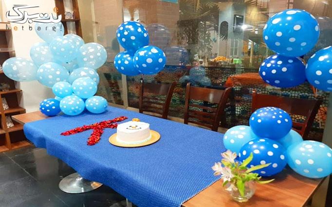 پکیج تولد و سالگرد ازدواج در رستوران کافه قرار