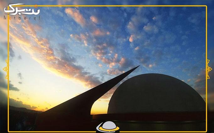 انگاریوم ( آسمان نمای ) دانشگاه فردوسی