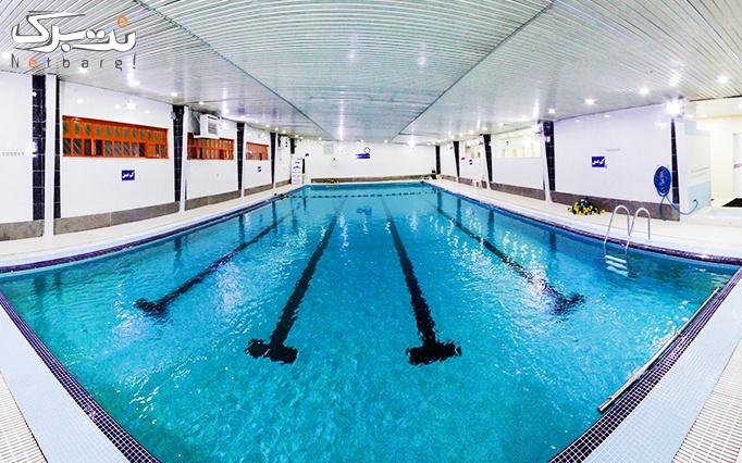 شنا در استخر هتل ورزش