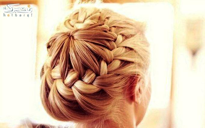 آموزش بافت مو در آموزشگاه سیری