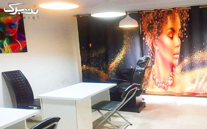 خدمات زیبایی مژه در سالن زیبایی نفیس