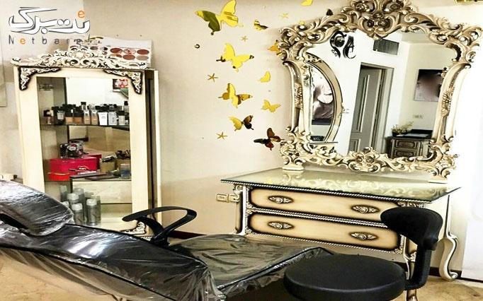 خدمات مو در سالن زیبایی آراگل