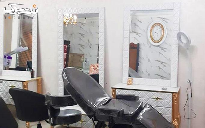 میکاپ و وکس صورت در سالن زیبایی رز