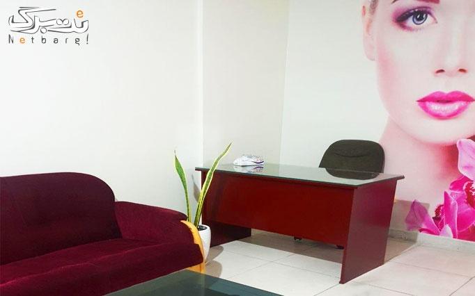 پاکسازی با میکرودرم ابریژن در مطب دکتر سهرابی