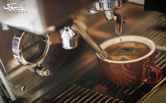 منو کافه در کافه عمارت