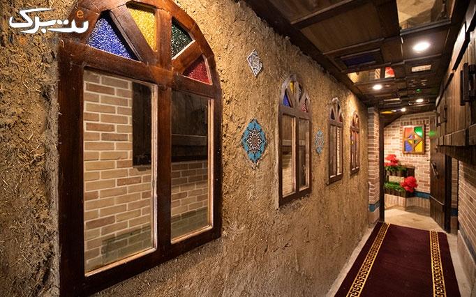 پکیج ویژه ی شام و عصرونه در عمارت ماهور