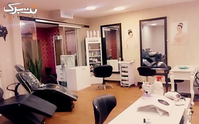 خدمات زیبایی کراتین در سالن زیبایی فاطیما محسنی