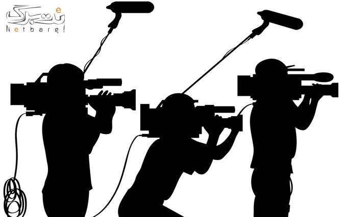 آموزش خبرنگاری در موسسه فرهنگی تبسم مهر نیکان