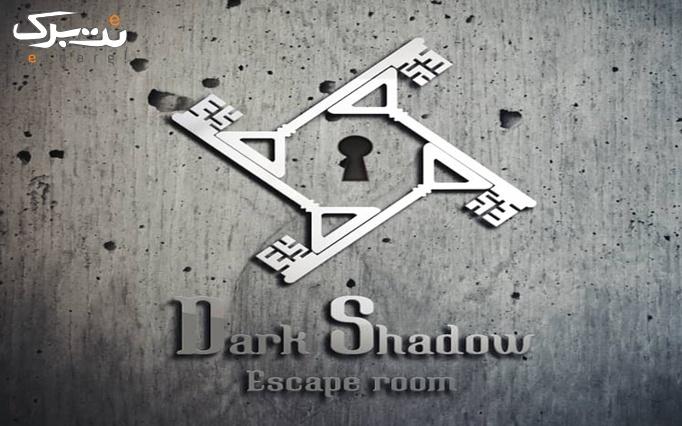 اتاق فرار سایه تاریک (کلبه مرگ)