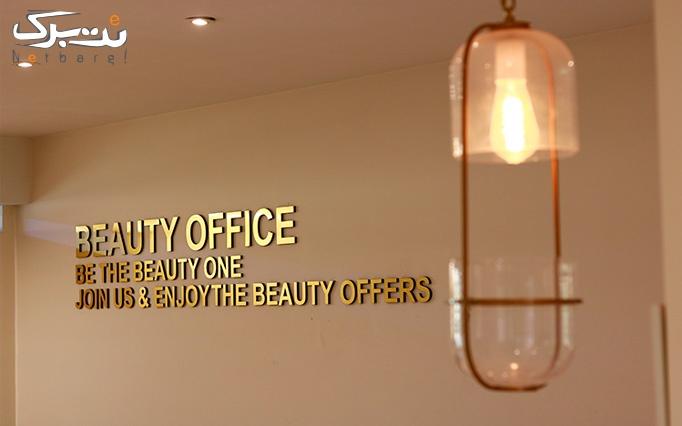 لیفت بینی با rf فرکشنال در کلینیک زیبایی لیانا