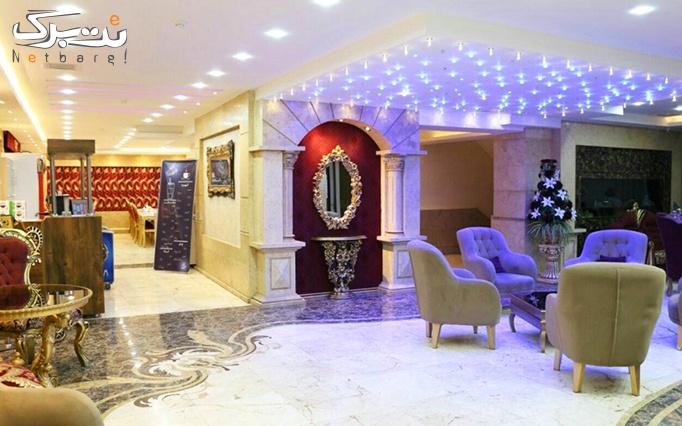 اقامت فولبرد در هتل تیانا