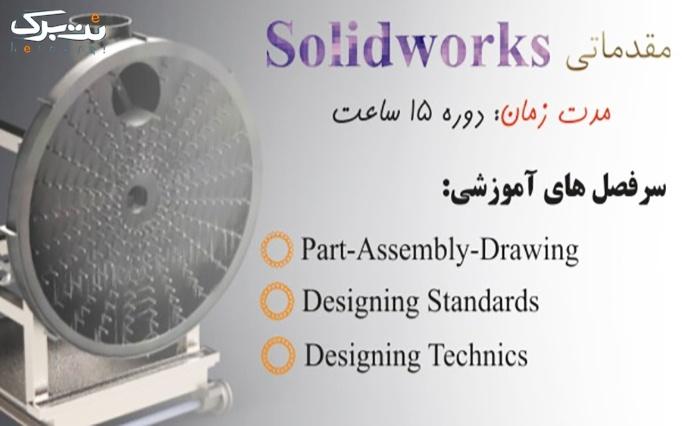 آموزش آنلاین Solidworks توسط نوین مکانیک ذوق