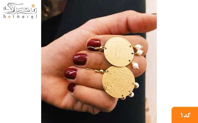 بن خرید زیورآلات از گالری جواهرات بهارک