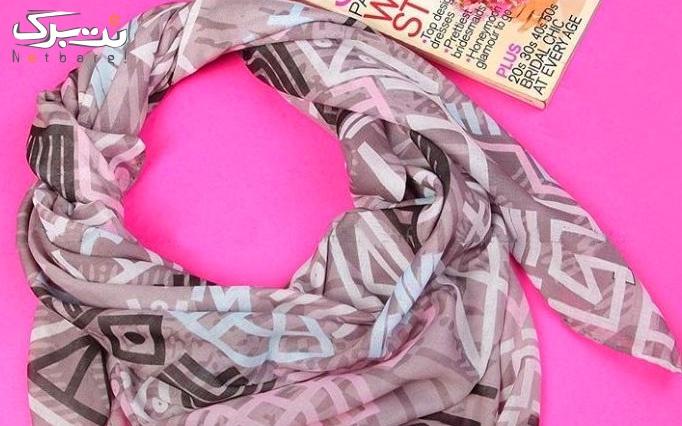 بن خرید انواع شال و روسری از فروشگاه روسری دنیا