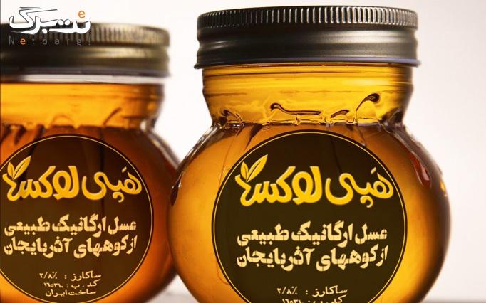 بن خرید عسل از مجموعه هپی لوکس