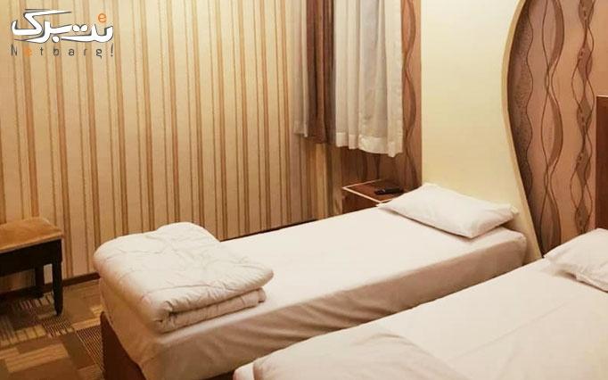 اقامت فولبرد در هتل پارسا وا