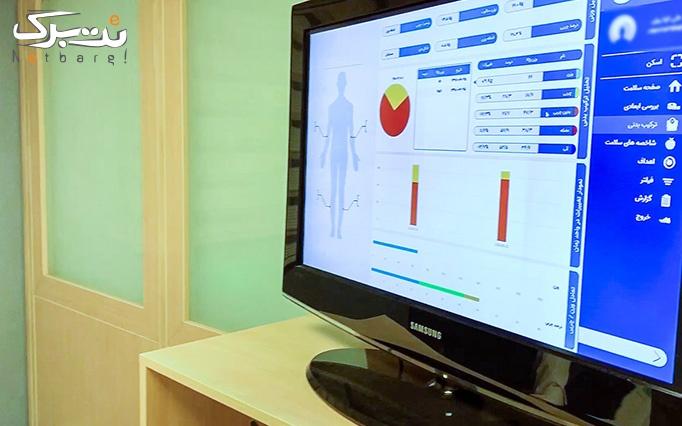 آنالیز وضعیت سلامت بدن در کلینیک ترازو