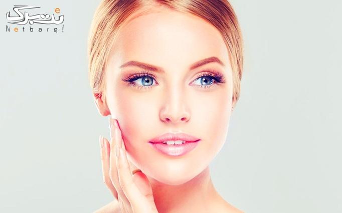 خدمات زیبایی پوست در مطب دکترصادقی