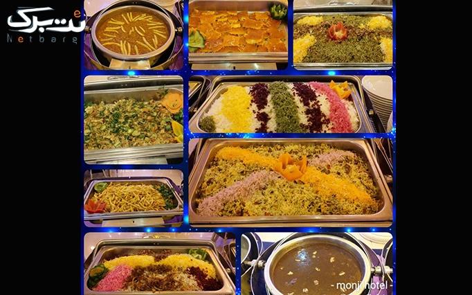 اقامت با صبحانه  در هتل منجی مشهد