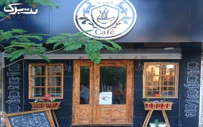 کافه رستوران آرون با منو غذایی