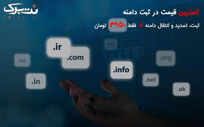 خدمات ثبت دامنه و میزبانی وب از آنلاین سرور