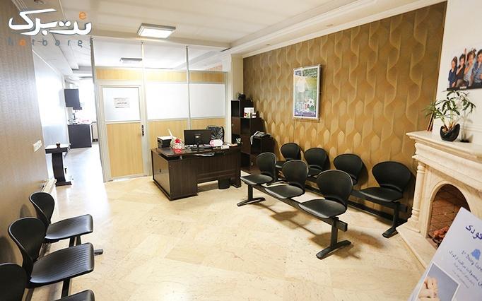 پلاسماجت بینی یا پشت پلک در مطب دکتر قنبرپور