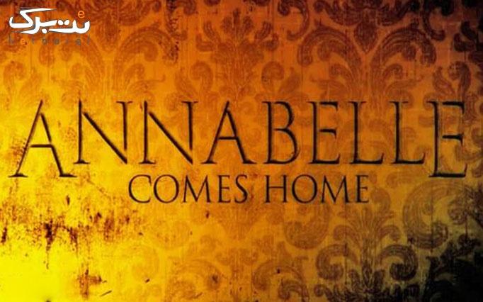 بازگشت آنابل به خانه در اتاق فرار اسکیپ رد