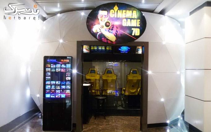 سینما گیم مرکز خرید اوپال
