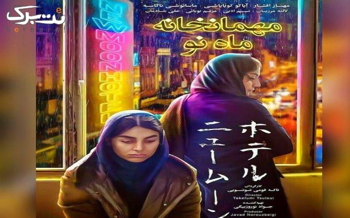 بلیت فیلم مهمانخانه ماه نو در سینما ماشین ایثار