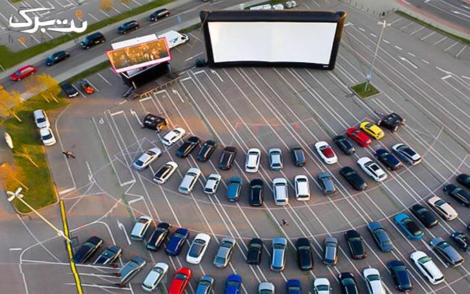 بلیت فیلم مهمانخانه ماه نو در سینما ماشین کوثر