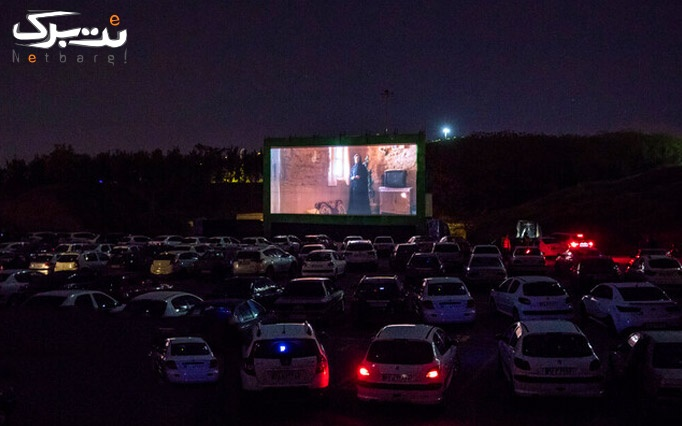 بلیت تماشای فیلم کشتارگاه در سینما ماشین میثاق