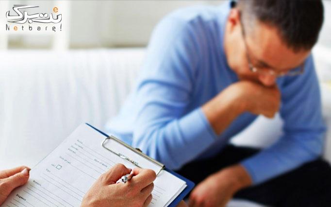 مشاوره روانشناسی توسط دکتر نسترن تاجیک