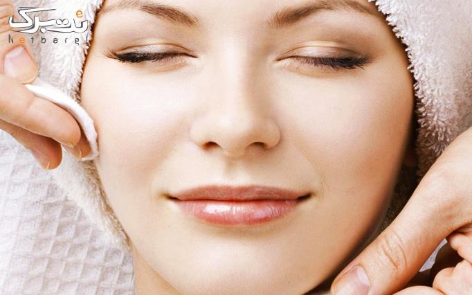 پاکسازی پوست صورت در سالن زیبایی آوارخ