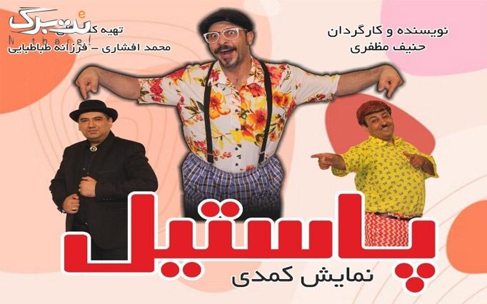 تئاتر کمدی پاستیل در سینما کانون قدس