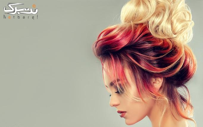رنگ مو در سالن زیبایی ساغر