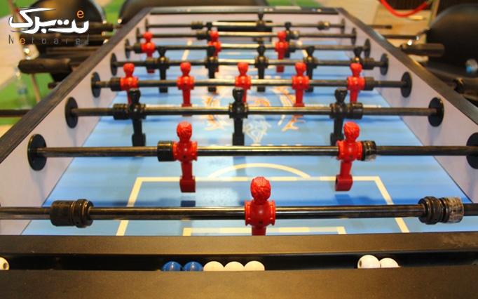 تفریح و بازی در مجمعه جام دیجیتال