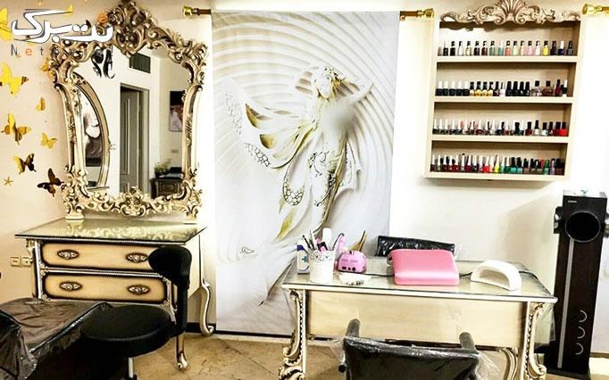 خدمات زیبایی ناخن در سالن زیبایی آراگل