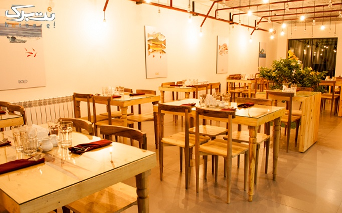 سولو، تنها رستوران تخصصی دریایی مشهد
