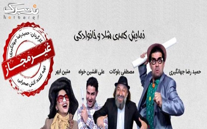 نمایش کمدی ، خانوادگی و موزیکال غیر مجاز