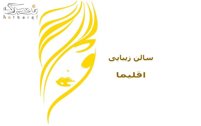 خدمات زیبایی صورت در سالن زیبایی اقلیما