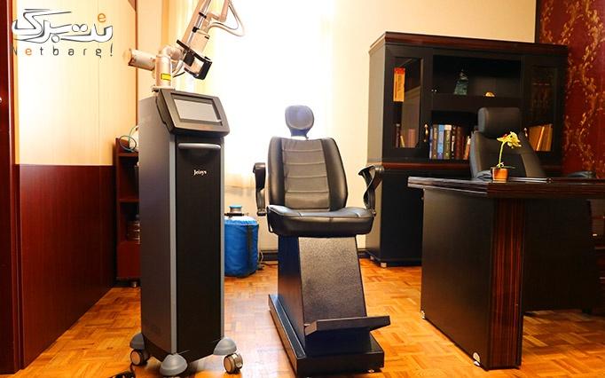 لیزر الکساندرایت آپوجی ۲۰۱۹ در مطب دکتر امینی