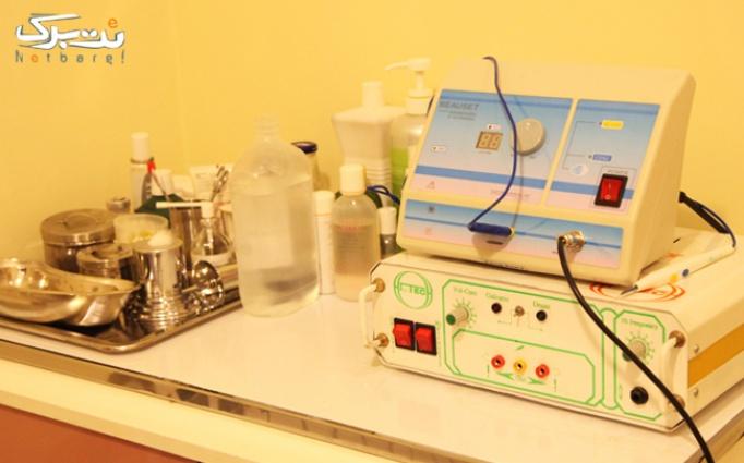 پاکسازی پوست در مطب دکتر حقیقی