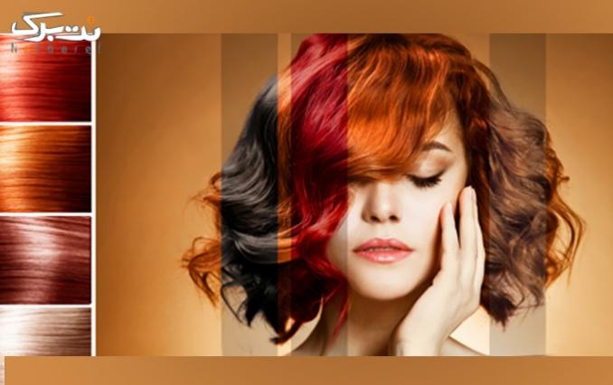 دستمزد رنگ مو در سالن زیبایی هلیا